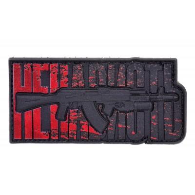 "R3ICH Нашивка/патч ""AK47 HATE V2"" Чорний"