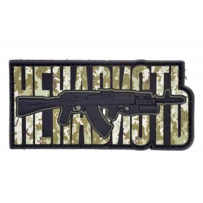 """R3ICH Нашивка/патч """"AK47 HATE V2"""" Хакі"""